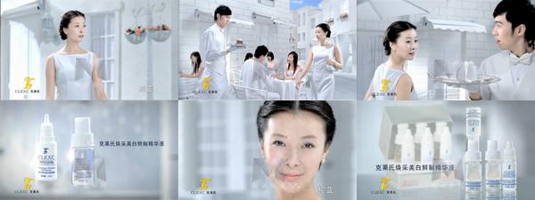 柯蓝代言--克莱氏美白精华液广告片