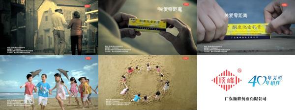 广东顺峰药业40年关爱篇30秒广告片