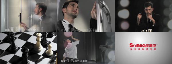 圣莉亞衛浴廣告30秒