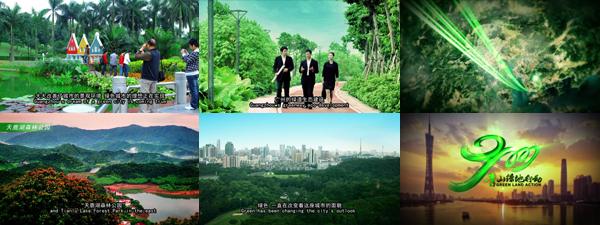廣州林業局-青山綠地行動宣傳片