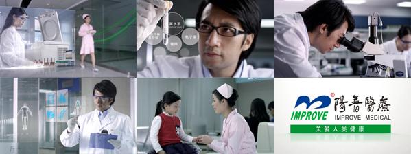 陽普醫療企業宣傳片 形象片