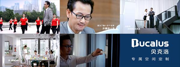 500強企業門窗形象片 貝克洛門窗宣傳片