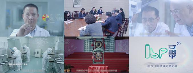 安必平IPO宣傳片