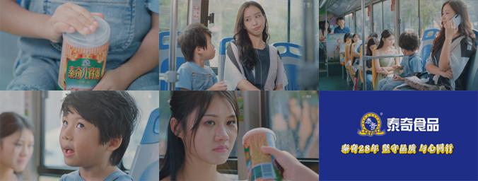 《泰奇八宝粥》广告片-公交篇30秒
